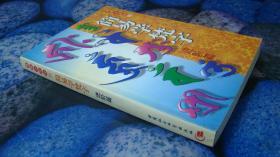 佛教小百科(21) 简易学梵字  进阶篇