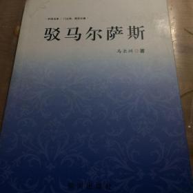 驳马尔萨斯(仅印1000册)一版一印