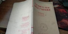 马克思.恩格斯.列宁.斯大林论商品生产和价值规律