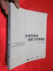 企业档案的价值与管理规范   【16开】