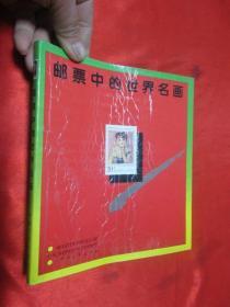 邮票中的世界名画    【20开】
