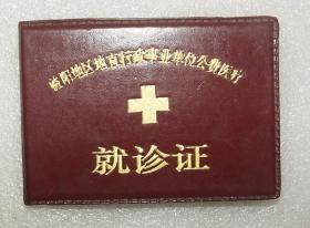 郭清文  红军   益阳  就诊证  益阳第一任地委书记