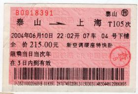 新中国火车票类----2004年6月10日泰山--上海T105次(8391)