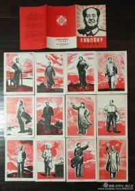 文革中央美院木刻组画一套12张、品相好,1968年12月出版16开,