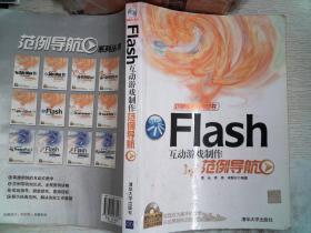 范例导航系列丛书:Flash互动游戏制作范例导航     有较多笔记