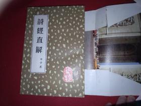 诗经直解(下册)