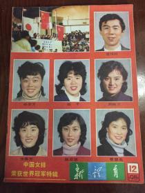 新体育1981年第12期(中国女排荣获世界冠军特辑)