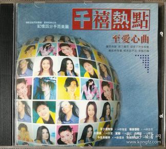 千禧热点-至爱心曲-CD