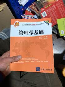 管理学基础(21世纪高职高专经济贸易类实用规划教材)