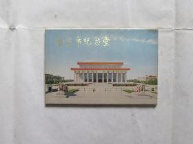 明信片:毛主席纪念堂(11张)1978年