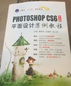 中文版Photoshop CS6平面设计案例教程
