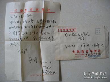 安徽蒋万景寄王小勤信