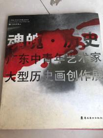 广东中青年艺术家大型历史画创作展