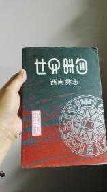 西南彝志(第十一-十二卷)