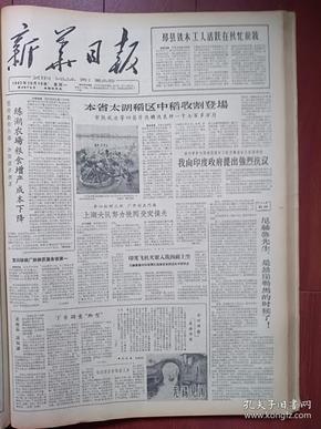 新华日报(南京版)1962年10月15日(三年自然灾害期间,中印边境自卫反击战)人民日报社论《尼赫鲁先生,是悬崖勒马的时候了》,我向印度提出强烈抗议,印机又窜入我西藏上空,太湖中稻收割登场,上海足球队获全国冠军,世界排球锦标赛中国男女队首次登场获胜,石家庄京剧团刘英堃杨玉娟演出预告
