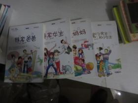 杨红樱非常校园系列最新版:非常爸爸、非常妈妈一版一印、非常女生一版一印、非常小男生和小女生 4本合售
