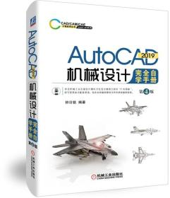 AutoCAD 2019机械设计完全自学手册 第4版:CAD/CAM/CAE 工程应用丛书