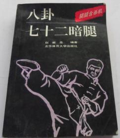 八卦七十二暗腿/赵振忠