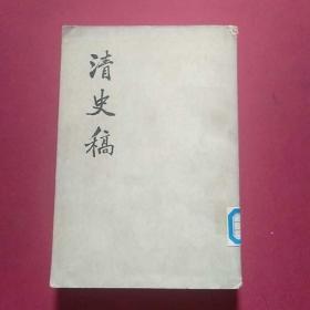 清史稿(19)