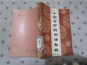 中国食疗药粥谱集锦