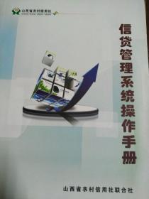 信贷管理系统操作手册