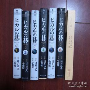 棋魂1-7 日文原版 集英社