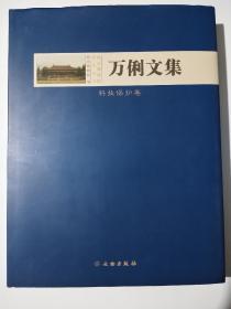 万俐文集:科技保护卷(南京博物院学人丛书)(作者签名本)