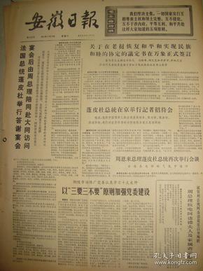 《安徽日报》【敢于斗争的年轻人——记辽宁省下乡知识青年张铁生】