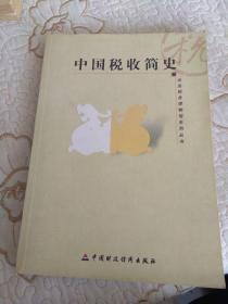 中国税收简史 北京税务博物馆系列丛书 一版一印 库存就一本 下单前联系