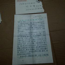 河北师范大学信札 一通2页