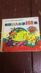 彩图幼儿故事100集 红果篇 精装