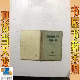 苏联机械工程材料手册