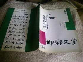 邯郸文学 1998年 复刊号