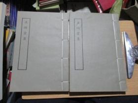 友鸥堂集 清人别集丛刊 1979年上海古籍出版社线装2册全