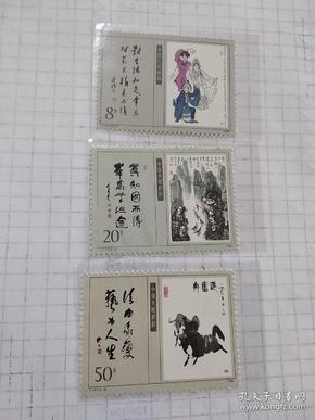 T141 当代美术作品选(全套3枚)邮票