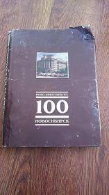 新西伯利亚 100年 画册 俄文