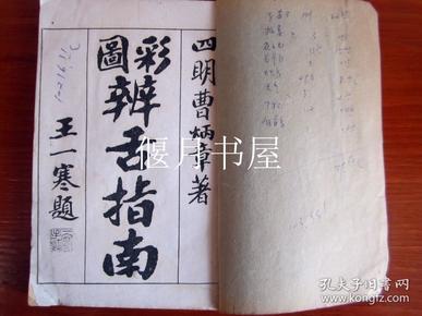 白纸精印彩图辨舌指南存原装第一册