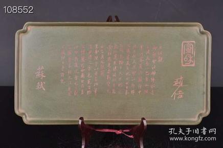 宋 汝窑 青瓷 蔡京 米芾 书法 真迹 笔洗