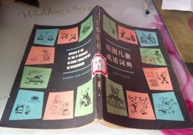 绘图儿童成语词典,杨荫深/主编