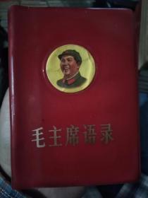 毛主席语录(红塑料封皮上带彩色毛头像,林彪题词页有可能是后补的)
