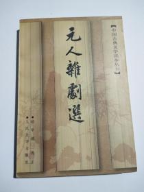 元人杂剧选【中国古典文学读本丛书】