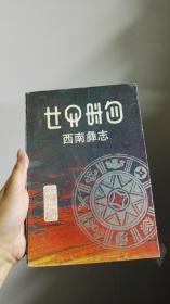 西南彝志(第三-四卷)
