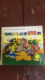 彩图幼儿故事100集 绿果篇 精装