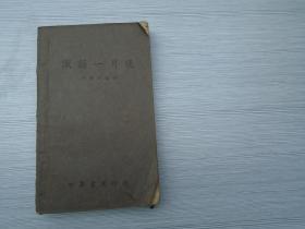 俄语一月通(世界书局  民国33年三月新四版)(原版正版老书。32开平装一本,详见书影)