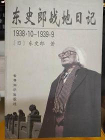 《东史郎战地日记 1938·10-1939·9》