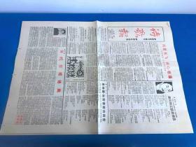 《诗歌报》 1987年12月21日  总第79期