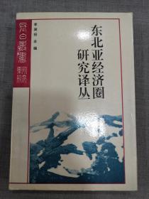东北亚经济圈研究译丛.
