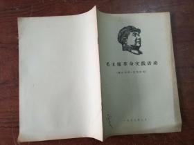B3  毛主席革命实践活动  封面带毛主席木刻版头像