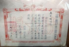 1952年中国工业器材公司中南公司优秀工作者奖状