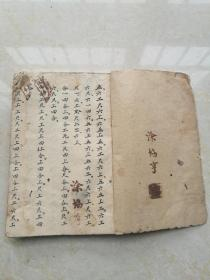 手抄本,十分特稀见的乐谱工尺谱手抄本,一厚册书,书法漂亮。